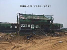 淄博萌山公园(文昌书院)